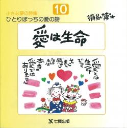 (10)愛は生命