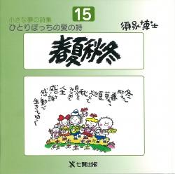 (15)春夏秋冬
