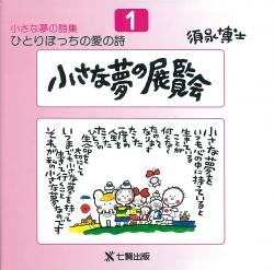 (1)小さな夢の展覧会